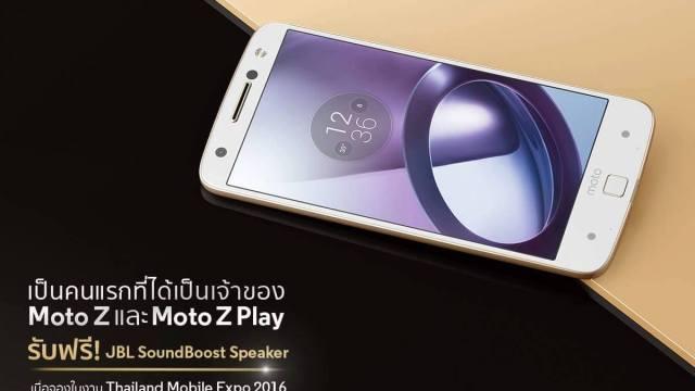 Moto Z 23,900 บาท / Moto Z Play 15,900 บาท จองในงาน TME รับฟรี! Moto Mods JBL SoundBoost