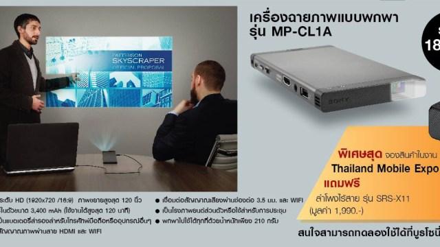 นี่ก็แจ่ม Sony MP-CL1A โปรเจคเตอร์พกพาความละเอียดสูง จองในงาน Mobile Expo แถมฟรีลำโพงไร้สาย