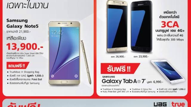 อื้อหือ… Galaxy Note 5 แค่ 13,900 บาท โปรแรง TrueMove H ในงาน Mobile Expo