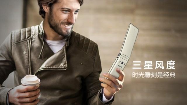 เปิดตัวสมาร์ทโฟนฝาพับ Samsung Galaxy Folder 2 พร้อมขายในจีนที่แรก