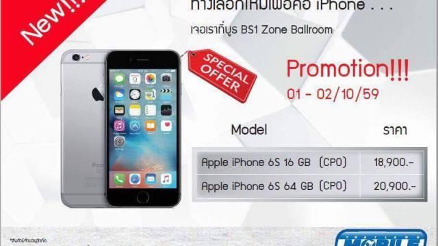 ห้ามพลาด iPhone 6s ราคาพิเศษ ประกันศูนย์ Apple 1 ปี เริ่มต้น 18,900 บาท บูธ BS1
