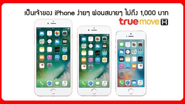 เป็นเจ้าของ iPhone ง่ายๆ ผ่อนสบายๆ ไม่ถึง 1,000 บาท โปรแรงจัดเต็มจาก TrueMove H
