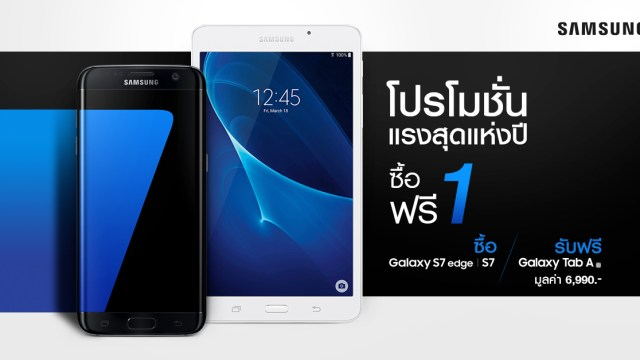 ขยายโปรซื้อ Galaxy S7 | S7 edge แถม Tab A 7″ ถึง 30 พ.ย.นี้ ทำโปรร่วมกับโอเปอเรเตอร์ และ AIS Hot Deal
