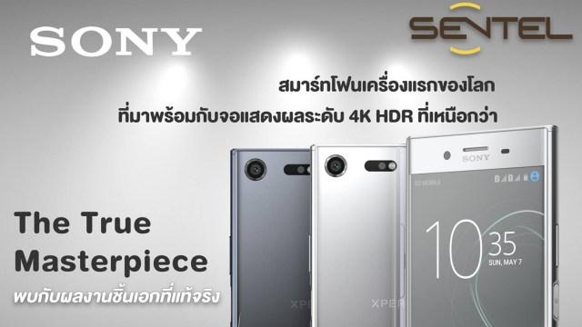 คุ้มได้อีก! จอง Sony Xperia XZ Premium ผ่าน SENTEL รับฟรีลำโพง Harman/Kardon Onyx Mini