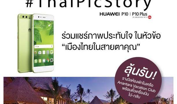 หัวเว่ยจับมืออนันตรา เวเคชั่น คลับ ชวนคุณร่วมสนุกในแคมเปญ 'ThaiPicStory' พร้อมลุ้นรับรางวัลสุดพิเศษ