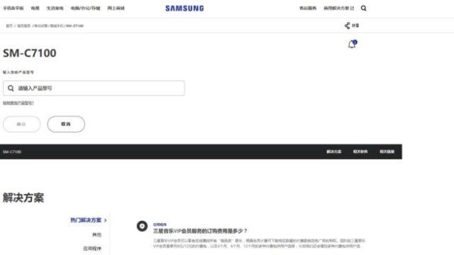เว็บไซต์ทางการ Samsung ผุดชื่อ Galaxy C7 (2017) ว่าที่มือถือกล้องคู่
