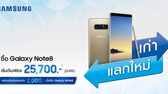 รวมมาให้แล้วนะจ๊ะ! ราคา Samsung Galaxy รุ่นเด็ดสุดฮิต Note 8, S8 / S8+, A8 / A8+ รวดเดียวจบครบทุกโปรฯ