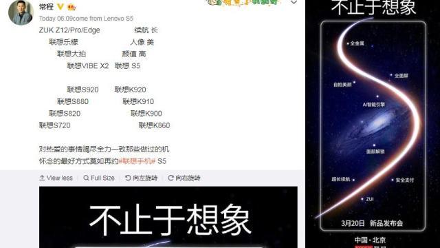 ทีเซอร์ใหม่เผย Lenovo S5 ใช้จอ18:9 พร้อมด้วยกล้องหลังคู่