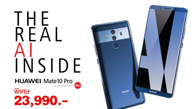 หัวเว่ยใจป้ำปรับราคา Huawei Mate 10 Pro ให้คุณเป็นเจ้าของง่ายขึ้นเพียง 23,990 บาท!
