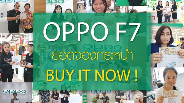 OPPO F7 จองกระหน่ำ!! สั่งจองได้แล้วที่ AIS True DTAC รับ แพคเกจพิเศษและราคาสุดคุ้ม