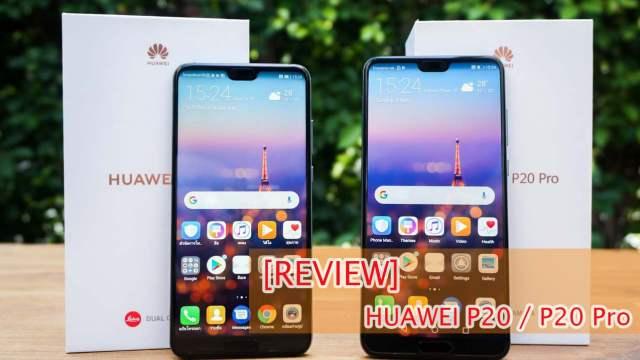 [Review] Huawei P20 Series สุดยอดเรือธงแห่งการถ่ายภาพ อีกระดับของความครบเครื่อง