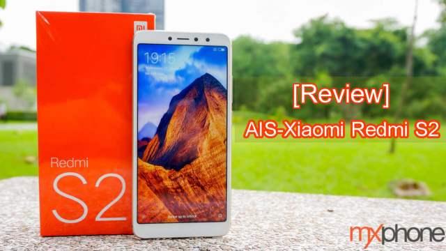 [Review] AIS-Xiaomi Redmi S2 มือถือสายเซลฟี่สุดคุ้ม ที่มาพร้อมโปรฯแรงๆจาก AIS