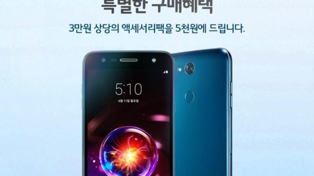 เปิดตัว LG X5 (2018) จัดสเปคถึงใจแบตฯ 4500mAh เคาะราคาหมื่นต้นๆ