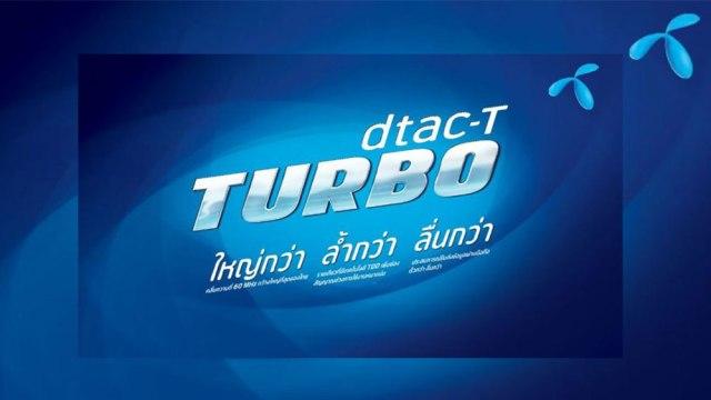 สัมผัสประสบการณ์ dtac TURBO คลื่นใหม่บนความถี่ 2300MHz TDD ที่ ใหญ่กว่า ล้ำกว่า ลื่นกว่า!!