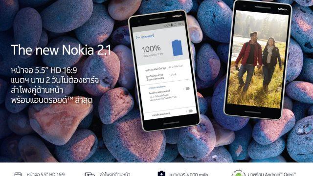 New Nokia 2.1 พร้อมวางจำหน่ายแล้วในประเทศไทย