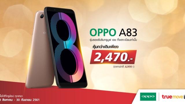 OPPO ใจดี ปล่อยโปรโมชั่นใหม่ล่าสุด OPPO A83 คุ้มค่ามากกว่า ในราคาที่เบาลง