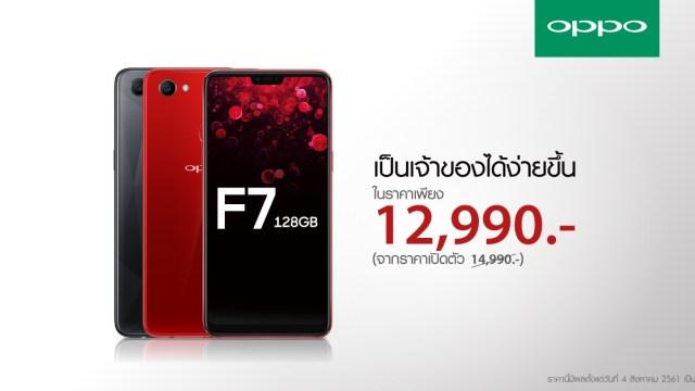 เป็นเจ้าของง่ายขึ้น! OPPO F7 128GB ปรับราคาลงเหลือ 12,990 บาท ถ่ายรูปสวย-เล่นเกมไม่สะดุด