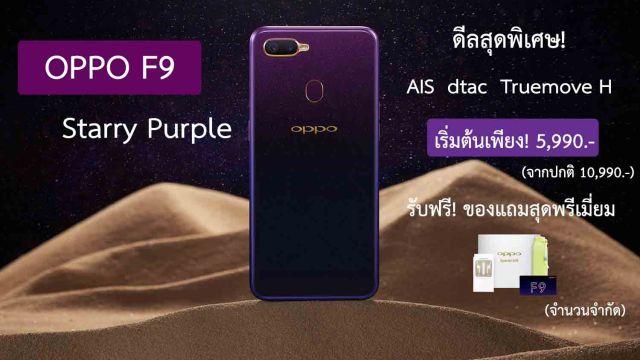 รวมโปรโมชั่น จอง OPPO F9 สีใหม่ Starry Purple รับส่วนลดสูงสุด 5,500 บาท พร้อมของแถมสุดพิเศษ!