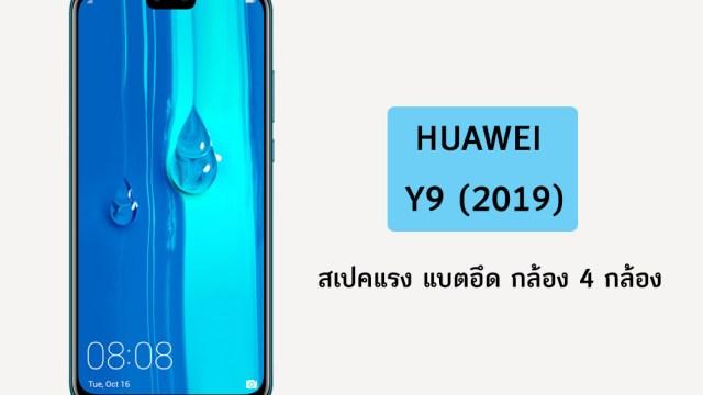 หัวเว่ยปล่อยสเปค HUAWEI Y9 2019 สเปคแรง แบตอึด กล้อง 4 กล้อง เตรียมเปิดตัวในไทย 22 ตุลาคมนี้