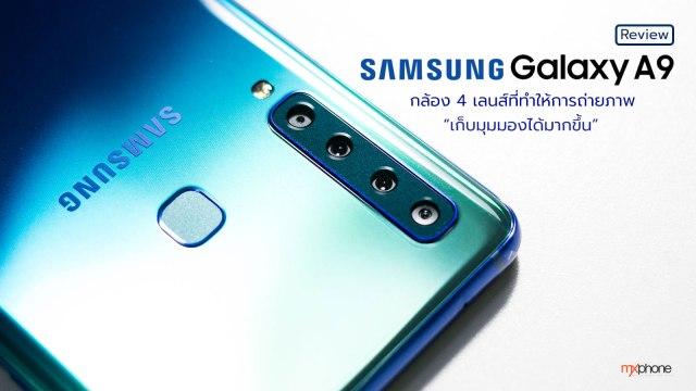 [Review] Samsung Galaxy A9 สมาร์ทโฟนกล้อง 4 เลนส์ ที่ทำให้การถ่ายภาพเก็บมุมมองได้มากขึ้น