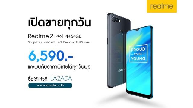 Realme 2 Pro 4+64GB เปิดขายทุกวันผ่านทาง Lazada แล้วเริ่ม 17 ธ.ค. นี้