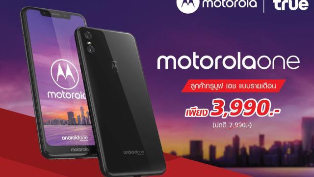 ทรูมูฟ เอช วางจำหน่ายสมาร์ทโฟน Motorola One ราคาเริ่มต้นเพียง 3,990 บาท