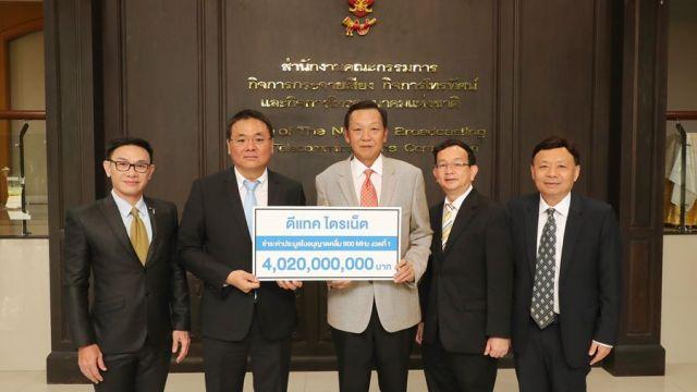 dtac TriNet ชำระค่าใบอนุญาต 900 MHz งวดแรก 4,020 ล้านบาท