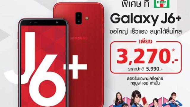 """เตรียมพบกับ Samsung Galaxy J6 Plus ที่ """"7-Eleven"""" พร้อมโปรฯ สุดคุ้ม จาก TrueMove H"""