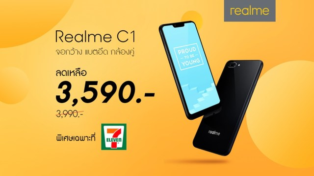 Realme ต้อนรับตรุษจีน ปรับราคา Realme C1 เพียง 3590 บาท เริ่ม 1 ก.พ. นี้