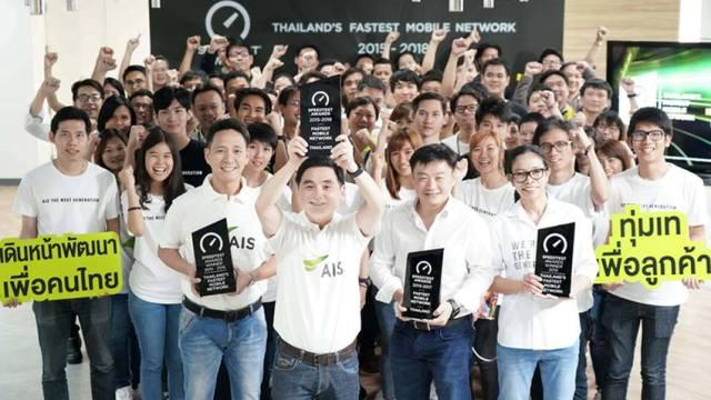 AIS ยืนยันพัฒนาต่อไป เพื่อคงคุณภาพเครือข่ายอับดับ 1 ของไทย