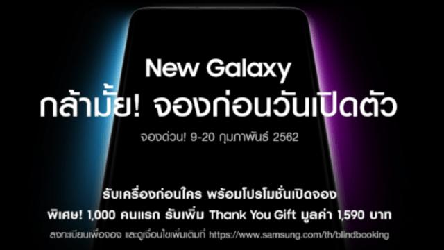 Samsung ท้าคนกล้า! เปิดให้จอง Galaxy S10 พร้อมรับเครื่องก่อนใคร 25 ก.พ.
