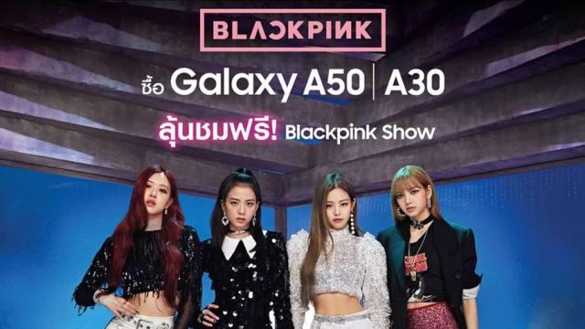 ซื้อ Galaxy A50 / A30 วันนี้ ลุ้นบัตรเข้างาน Samsung Event พร้อมชม BLACKPINK Show!