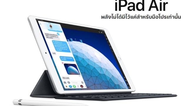 iPad Air และ iPad mini แบบใหม่หมดอัดแน่นด้วยขุมพลังและความสามารถที่ไม่ธรรมดา