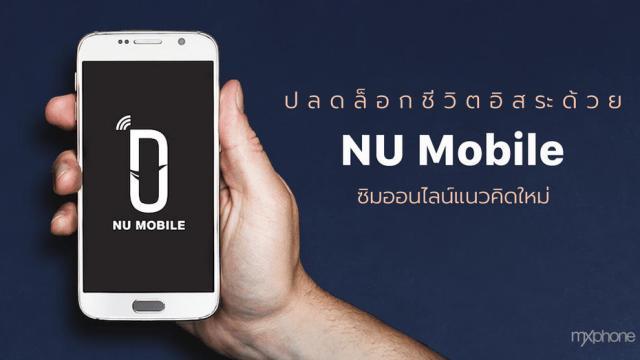 ปลดล็อกชีวิตอิสระ ด้วย 'NU Mobile' ซิมออนไลน์แนวคิดใหม่