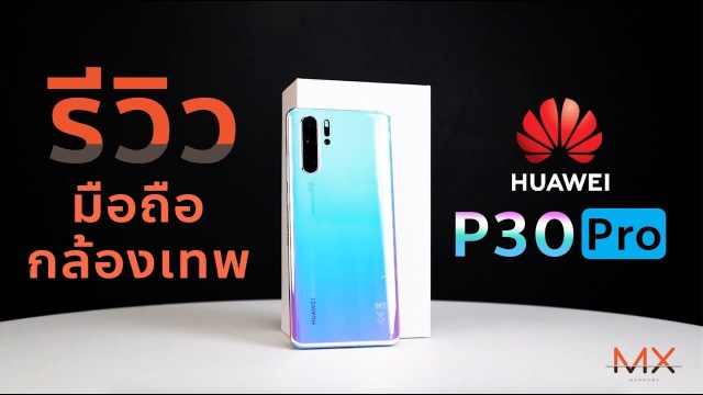 Power ON #097 : Huawei P30 Pro มือถือกล้องโหด