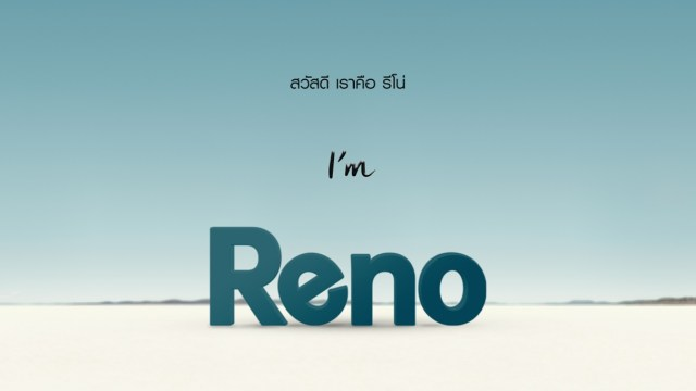สิ้นสุดการรอคอย ออปโป้การันตี OPPO Reno เข้าไทยแน่!