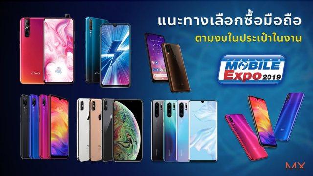 แนะทางเลือกซื้อมือถือตามงบในประเป๋า ในงาน Thailand Mobile Expo 2019
