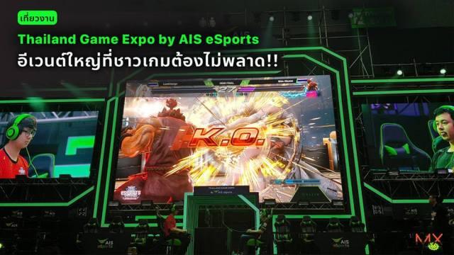เที่ยวงาน Thailand Game Expo by AIS eSports อีเวนต์ใหญ่ที่ชาวเกมต้องไม่พลาด