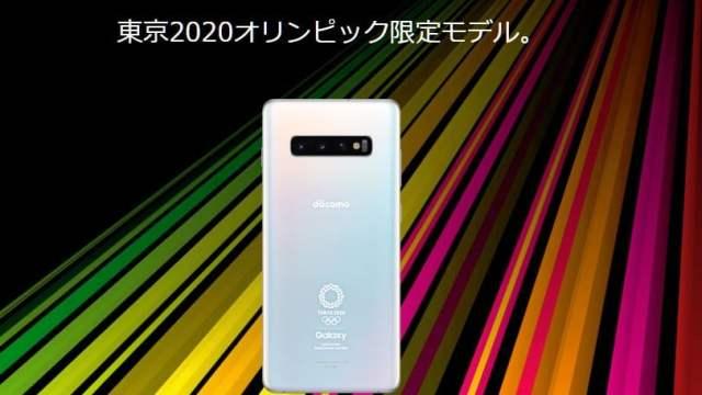 Samsung เปิดตัว Galaxy S10+ Olympics Game ในตลาดญี่ปุ่น