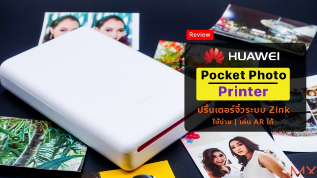 [Review] Huawei Pocket Photo Printer ปริ้นเตอร์จิ๋วระบบ Zink ใช้ง่าย เล่น AR ได้