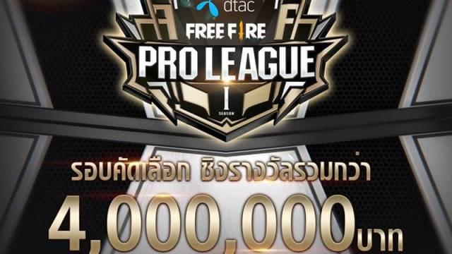Garena เปิดศึกการแข่งขันโปรลีกระดับประเทศ Free Fire Pro League Season 1