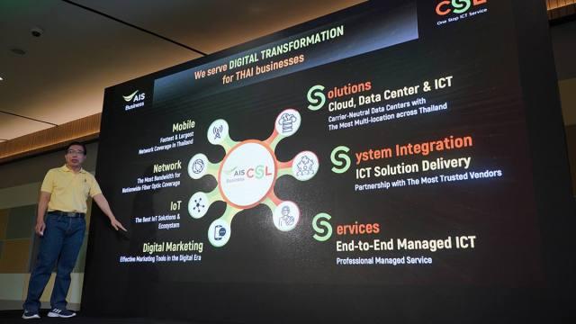 CS LOXINFO ปรับลุคสู่แบรนด์ CSL พุ่งเป้าผู้ให้บริการ ICT ครบวงจร