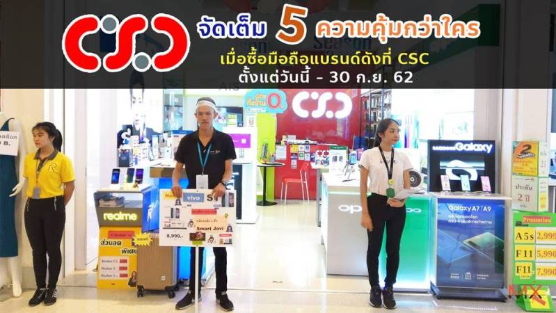 CSC จัดเต็ม 5 ความคุ้มกว่าใคร เมื่อซื้อมือถือแบรนด์ดังที่ CSC ตั้งแต่วันนี้ – 30 ก.ย. 62