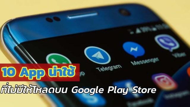 10 App น่าใช้ที่ไม่มีให้โหลดบน Play Store แต่ลงบนสมาร์ทโฟน Android ได้
