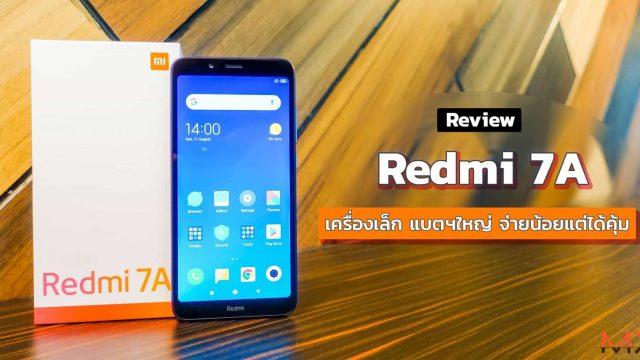 [Review] Redmi 7A เครื่องเล็ก แบตฯใหญ่ จ่ายน้อยแต่ได้คุ้ม