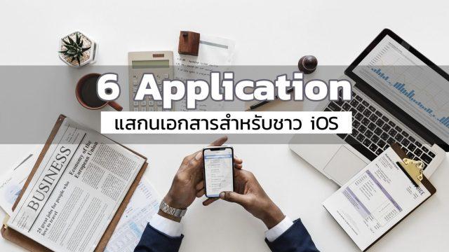 บอกต่อ 6 App แสกนเอกสารสำหรับชาว iOS มีแล้วชีวิตดี๊ดี ทำงานง่ายขึ้นเยอะ