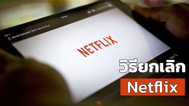 เบื่อแล้ว Netflix อยากเลิกเป็นสมาชิกต้องทำยังไง? เรามีคำตอบ