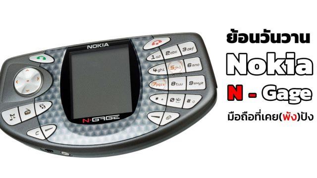ย้อนรอย Nokia N-Gage โทรศัพท์ดีไซน์เกมคอนโซลที่เคย(พัง)ปัง