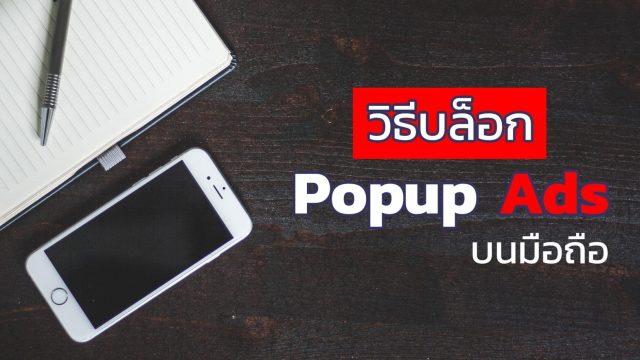วิธีบล็อก Popup Ads ปัญหาชวนหงุดหงิดบนมือถือ Android