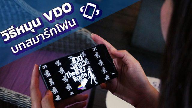 วิธีหมุน VDO แบบ รวดเร็วและง่ายบนมือถือ Android / iOS